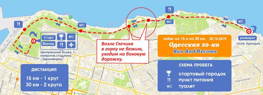 Маршрут забега на 15 и 30 км