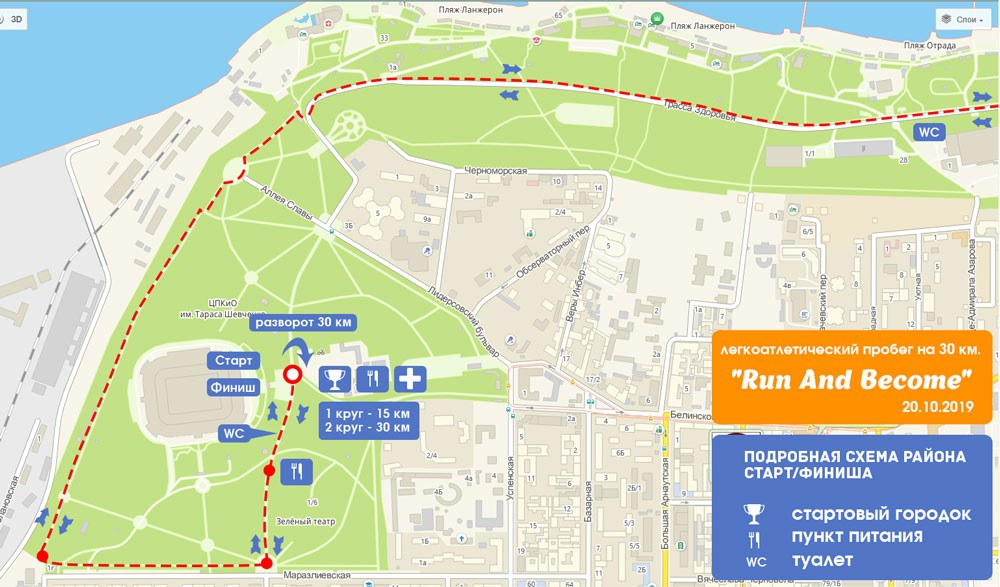Маршрут забега на 15 и 30 км район стартового городка