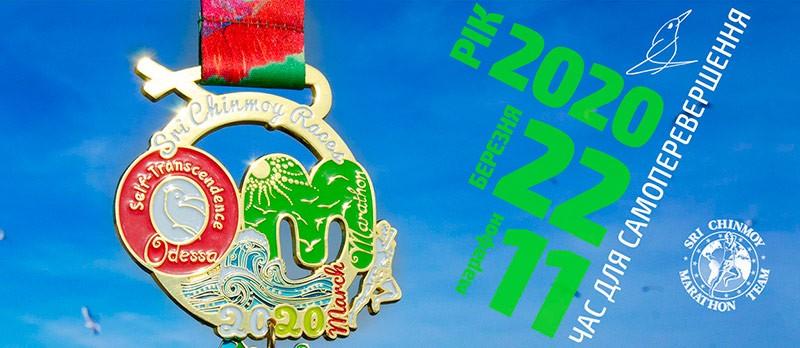 Медаль финишера XI Одесского марафона Самопревосхождение