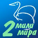 Международные 2 мили Мира «Единство»