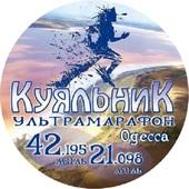 ULTRA-TRAIL KUYALNIK Odessa 2019