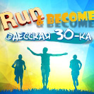 "Забег на 15 и 30 км. ""Run And Become"""